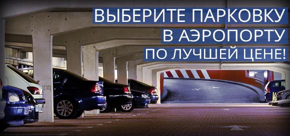 онлайн парковки
